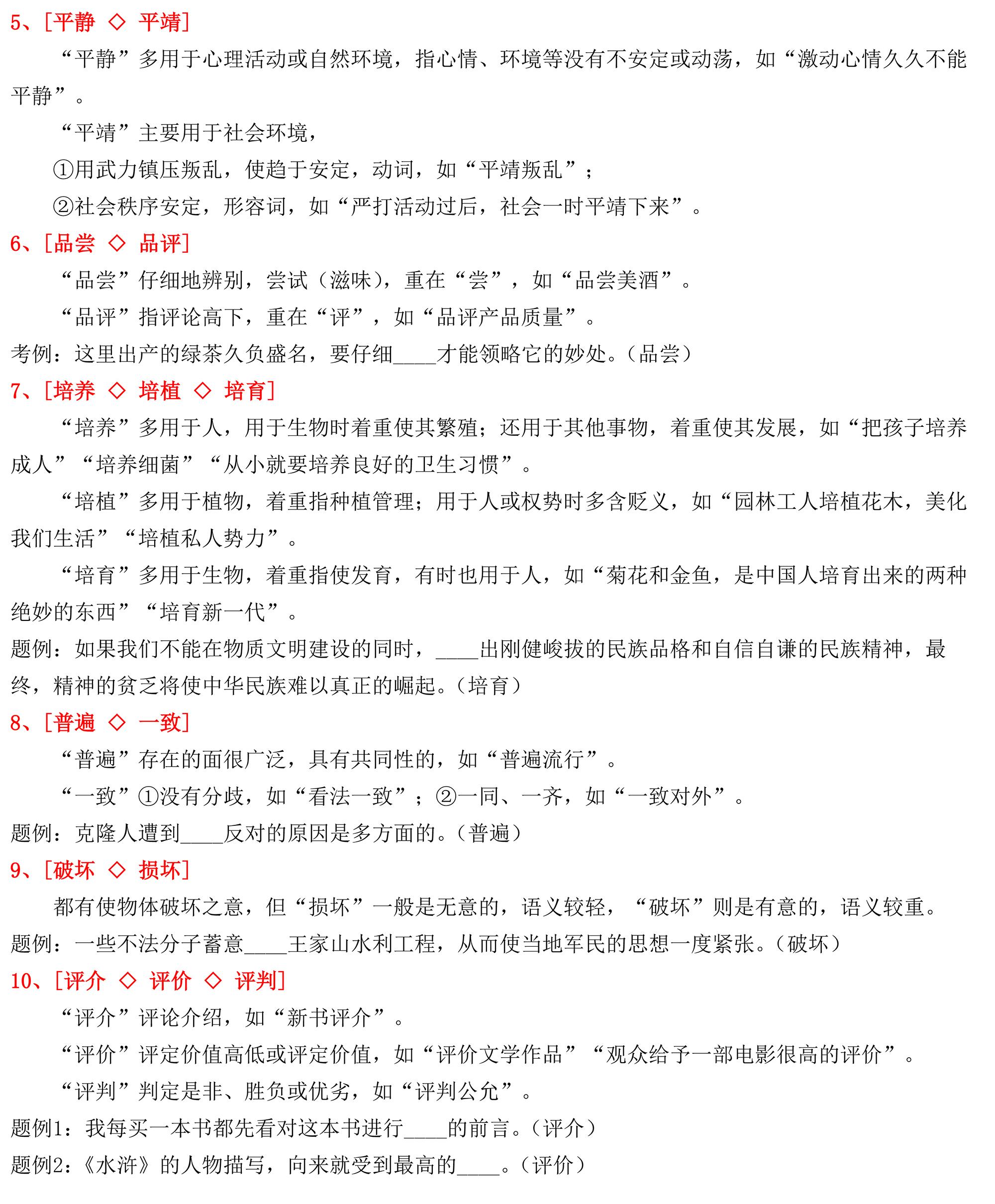 2-3:易混淆辨析 - 实词 - 打印版(O-T)-2.jpg