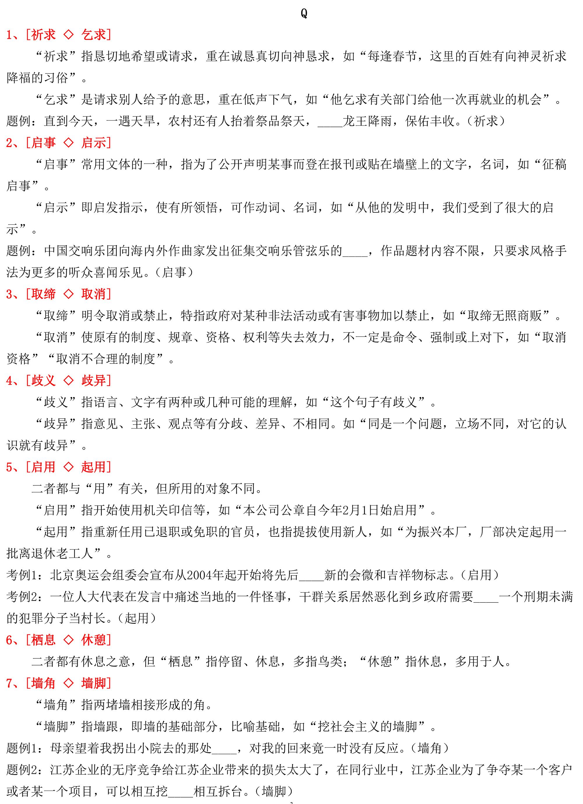 2-3:易混淆辨析 - 实词 - 打印版(O-T)-3.jpg