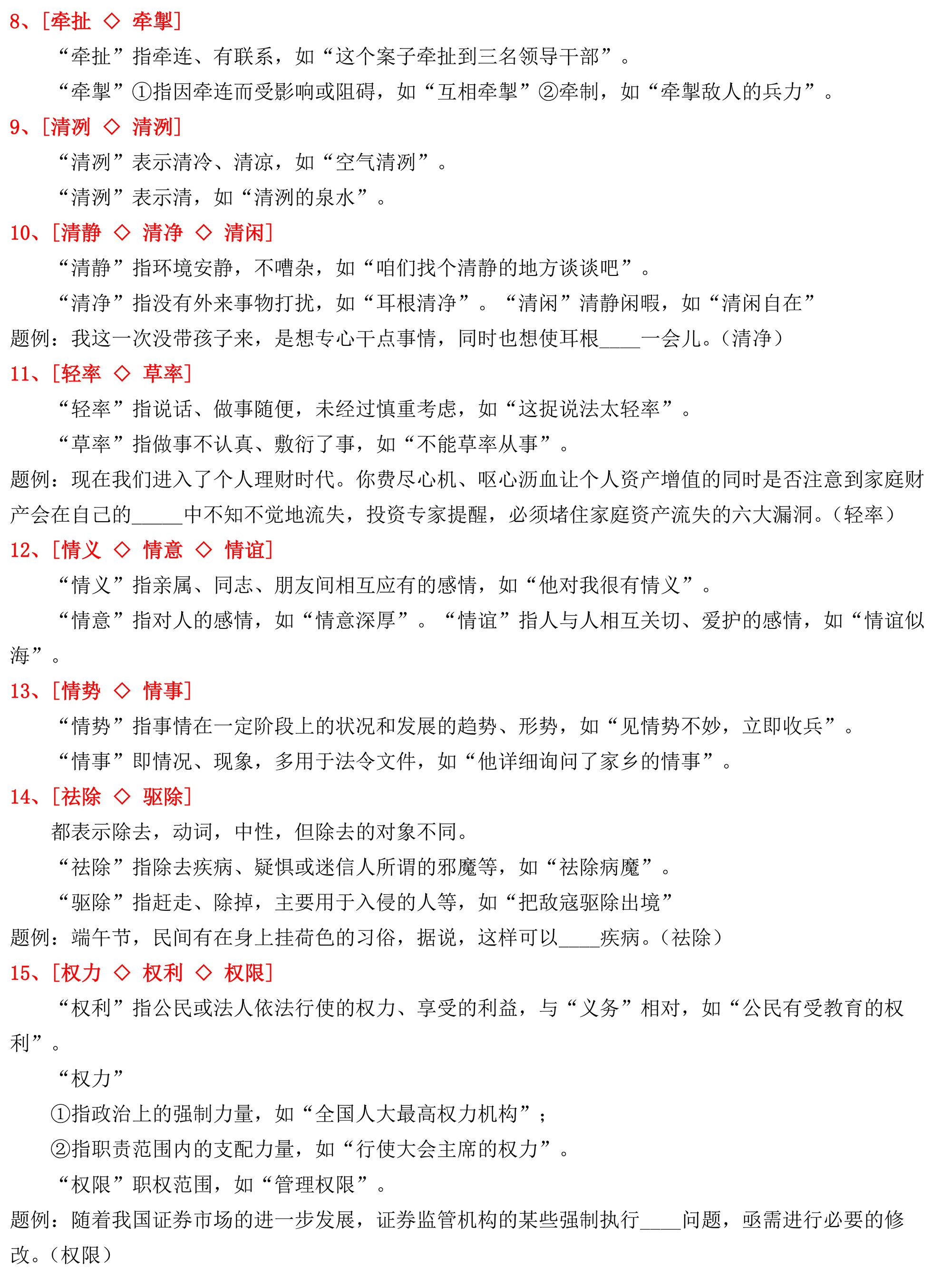 2-3:易混淆辨析 - 实词 - 打印版(O-T)-4.jpg