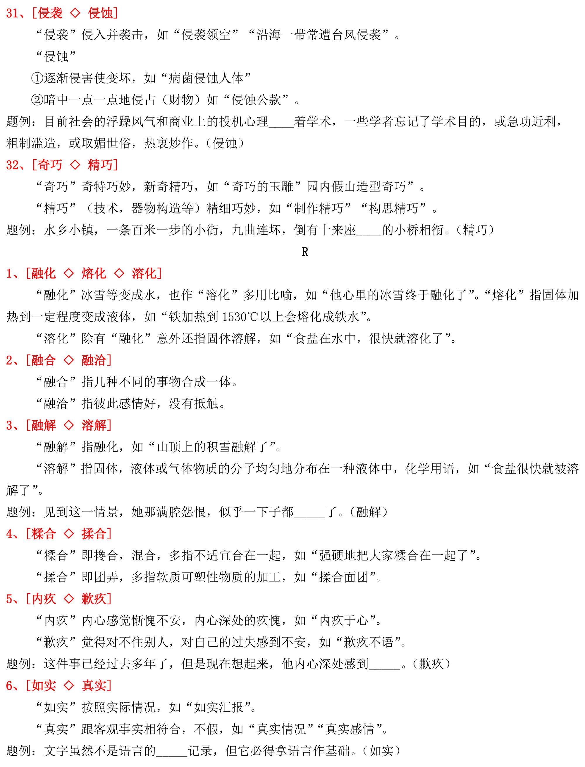 2-3:易混淆辨析 - 实词 - 打印版(O-T)-7.jpg