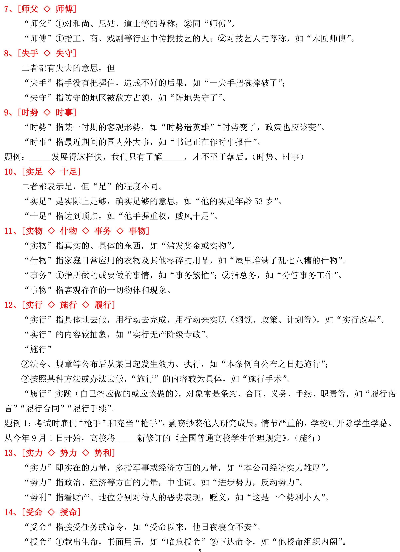 2-3:易混淆辨析 - 实词 - 打印版(O-T)-9.jpg
