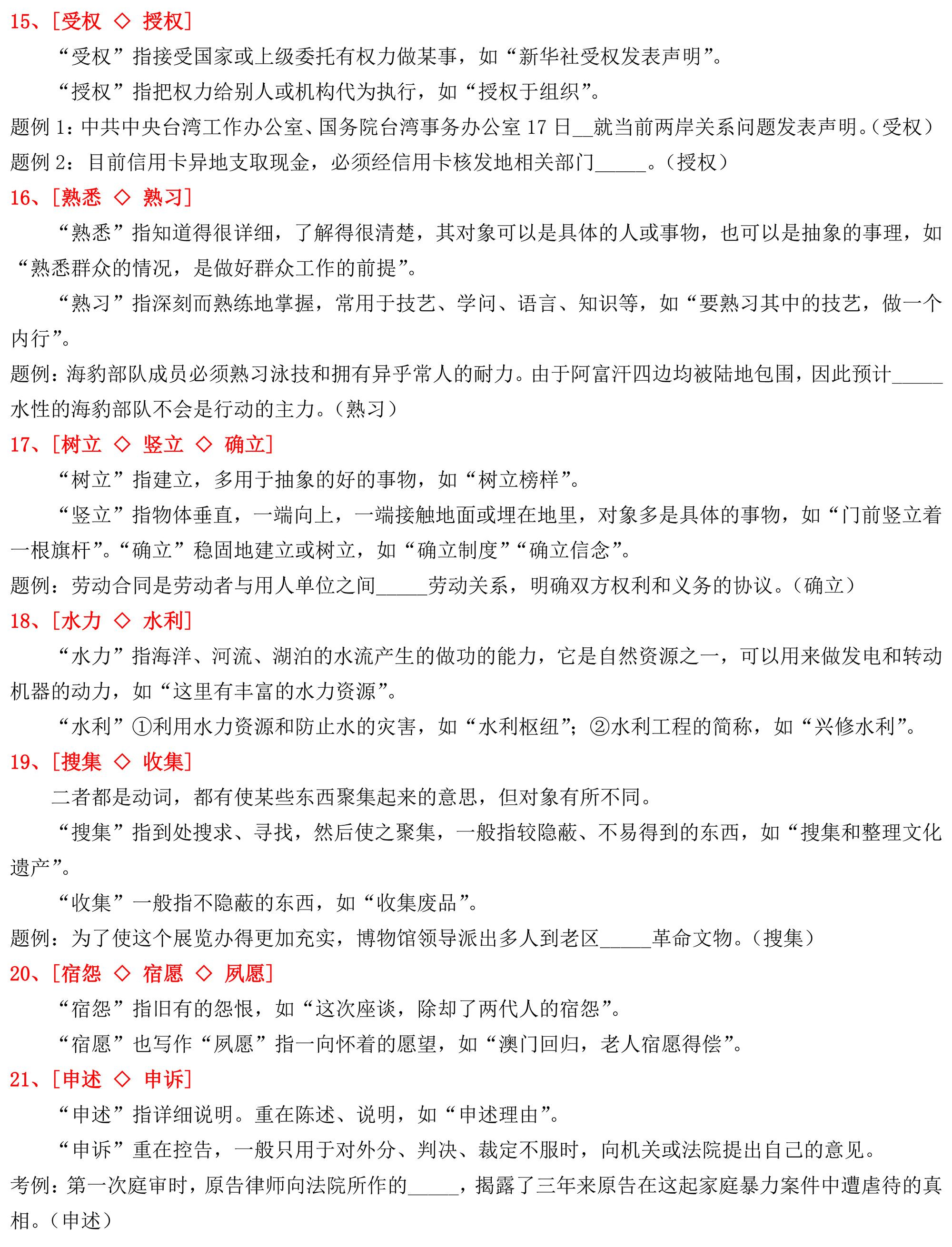 2-3:易混淆辨析 - 实词 - 打印版(O-T)-10.jpg