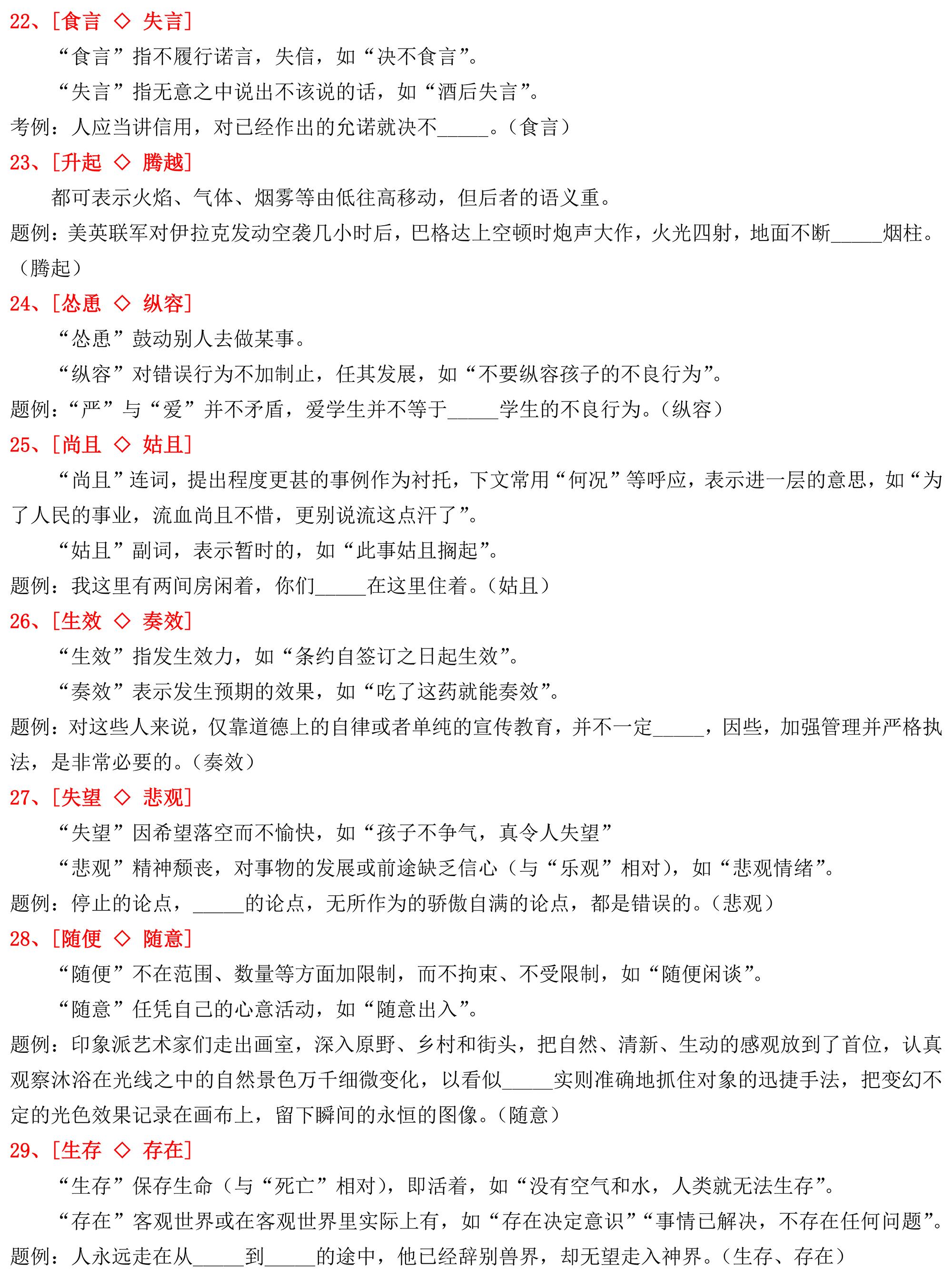 2-3:易混淆辨析 - 实词 - 打印版(O-T)-11.jpg