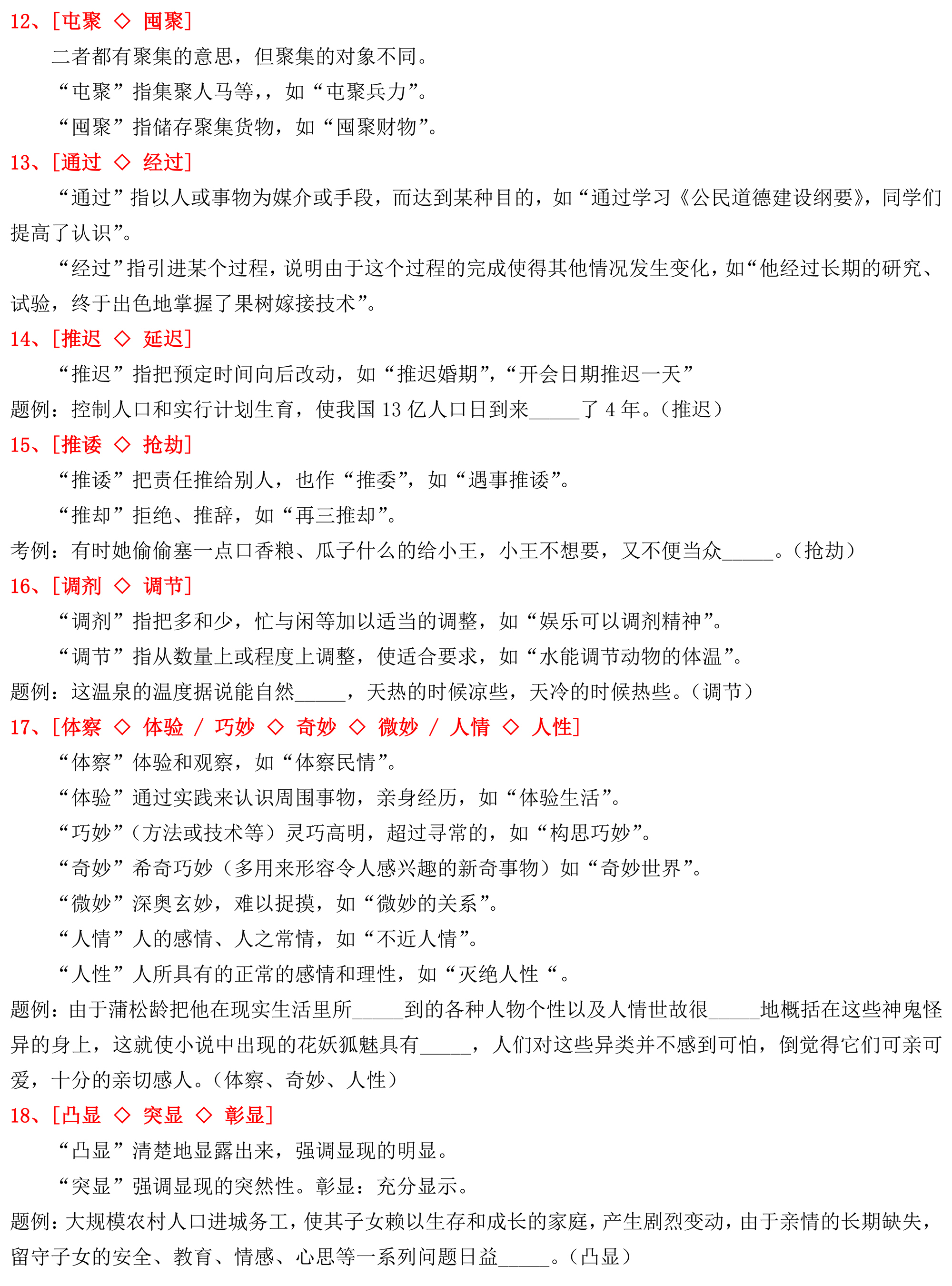 2-3:易混淆辨析 - 实词 - 打印版(O-T)-15.jpg