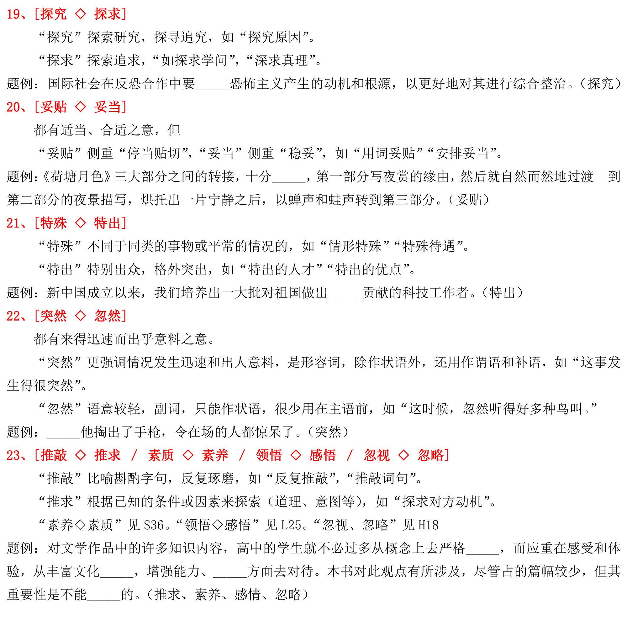2-3:易混淆辨析 - 实词 - 打印版(O-T)-16.jpg