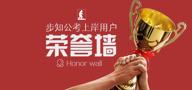荣誉墙.png