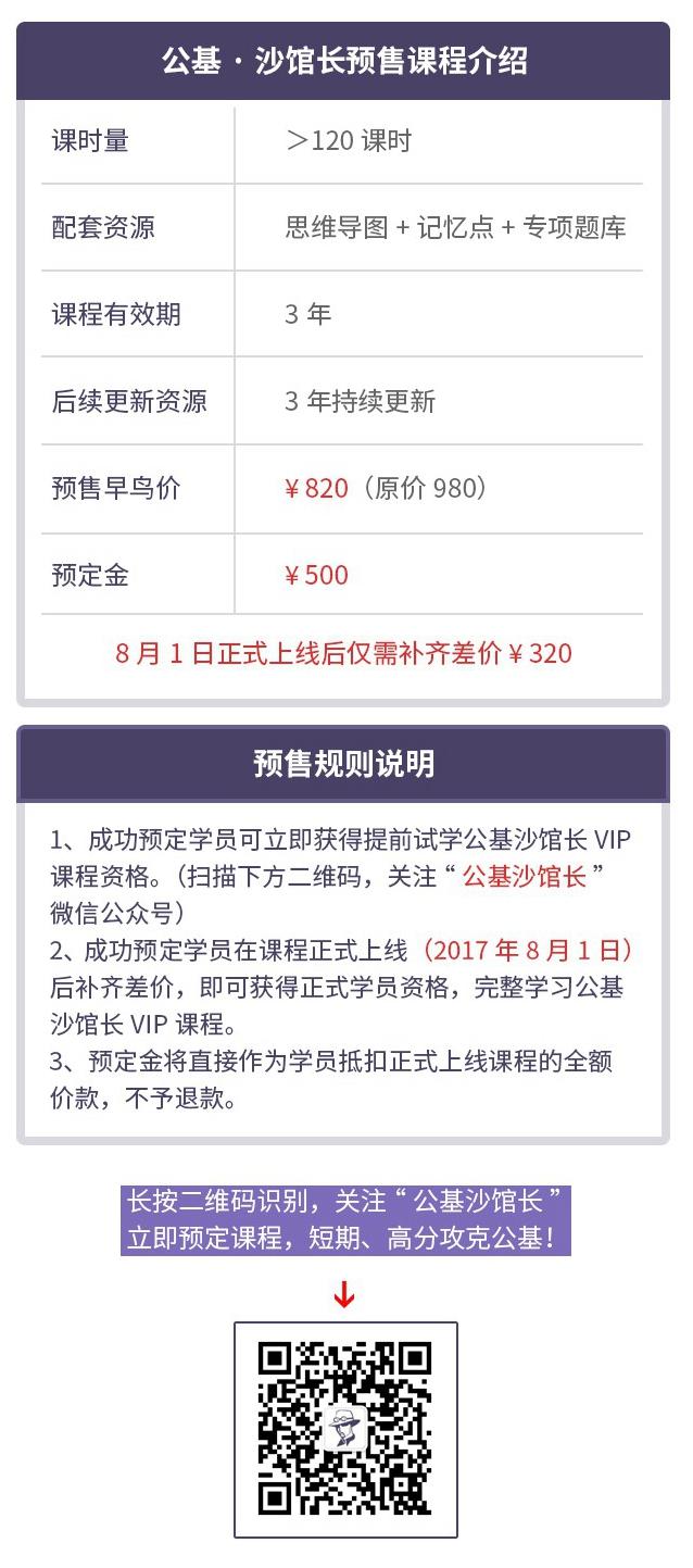 沙馆长预售(移动端7.14最终_副本.jpg