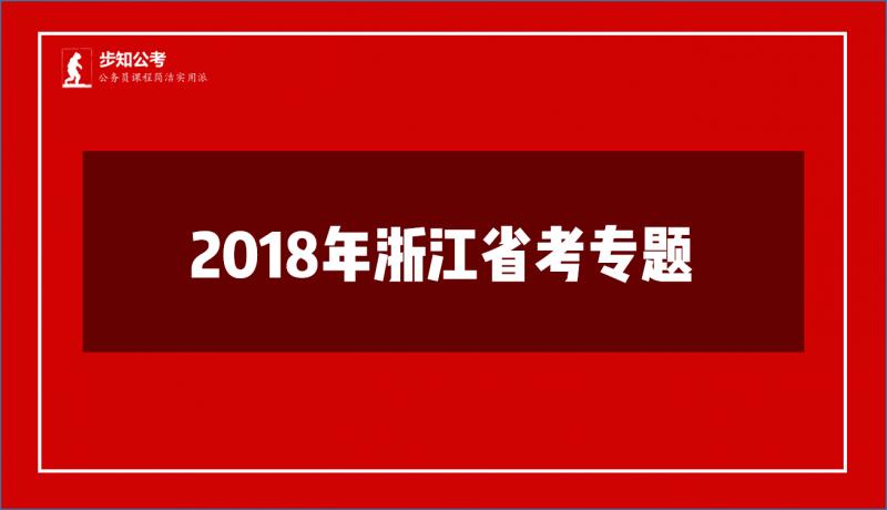 浙江省考.png
