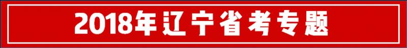辽宁.png