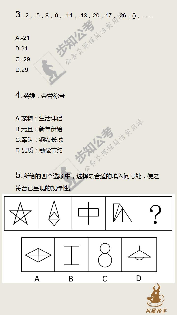 每日任务申论模板(3.7).png