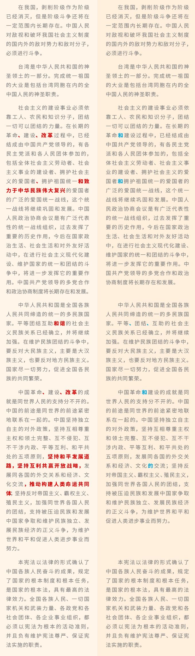 2018宪法修订-3.png