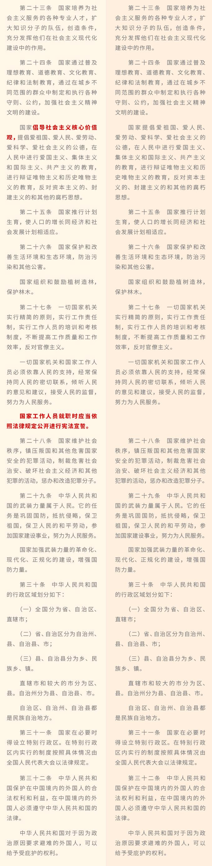 2018宪法修订-7.png