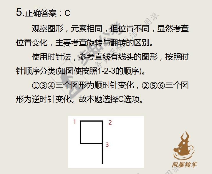 答案3.png