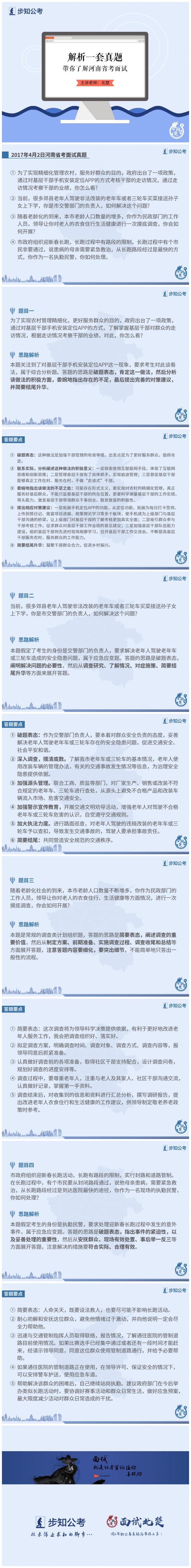 河南省考真题解析.jpg