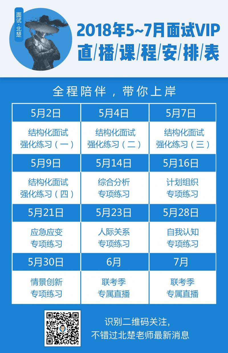 直播课程安排表2.png