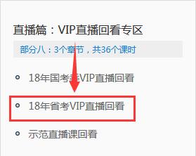 VIP直播回看1.png