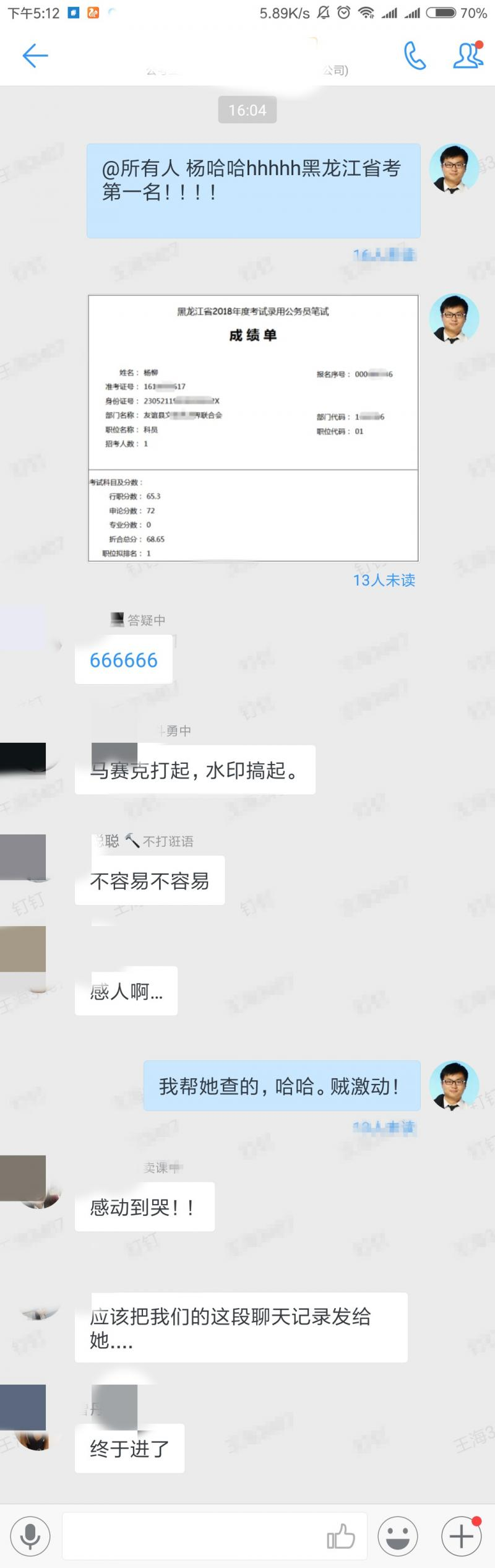 Screenshot_2018-05-15-17-12-43-739_com.alibaba.android.rimet_副本.jpg