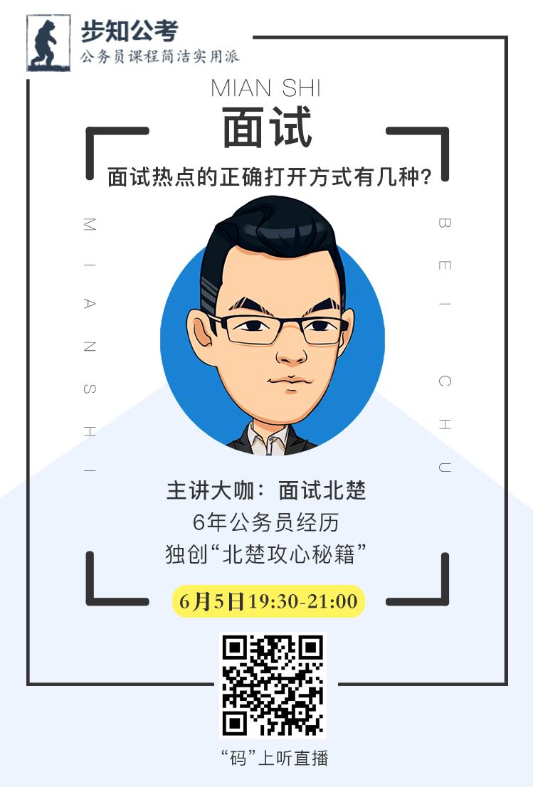 6月5日面试公开直播课M站预告图 拷贝.png