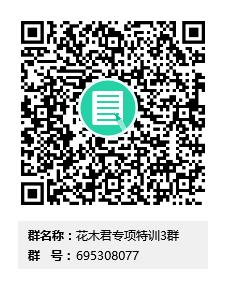 花木君专项特训3群群二维码.png