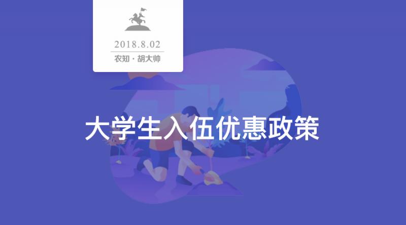 胡大帅·封面图·入伍.png
