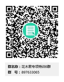 花木君专项特训6群群二维码.png