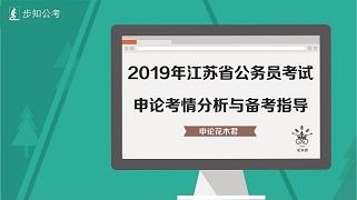 考情分析 -2019江苏 -.jpg