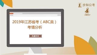 2019年江苏A类考情分析.jpg