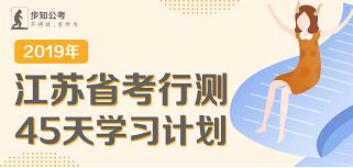 行测江苏省考45天计划.png