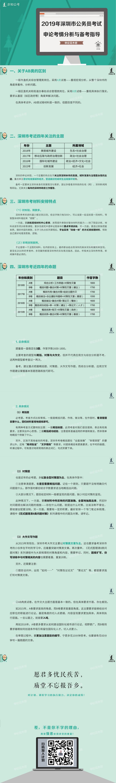 考情分析 -2019深圳.jpg