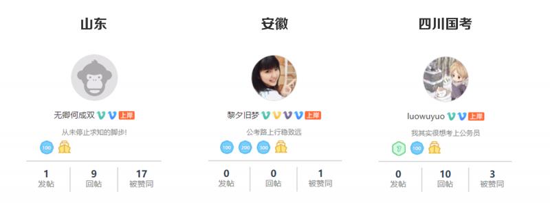 上岸荣誉榜4.png