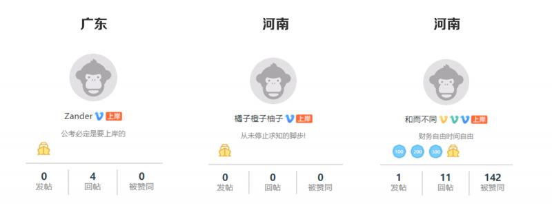 上岸荣誉榜5.png