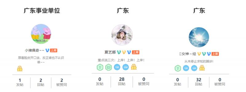 上岸荣誉榜6.png