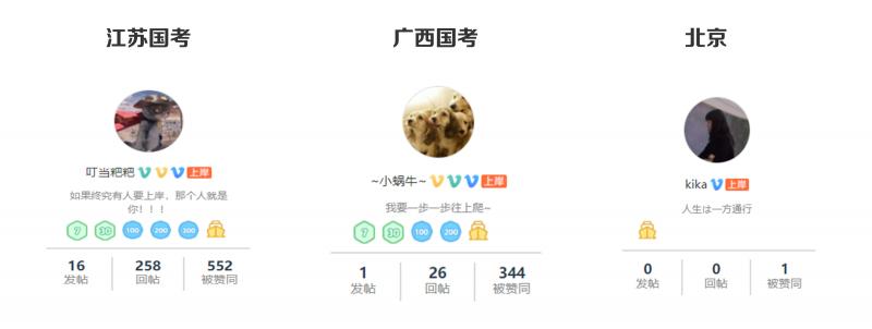 上岸荣誉榜1.png