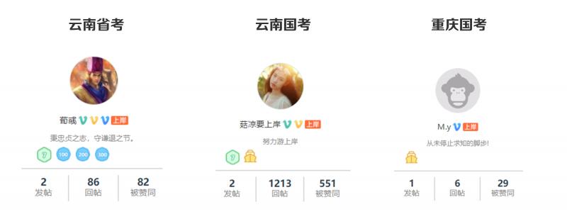 上岸荣誉榜2.png