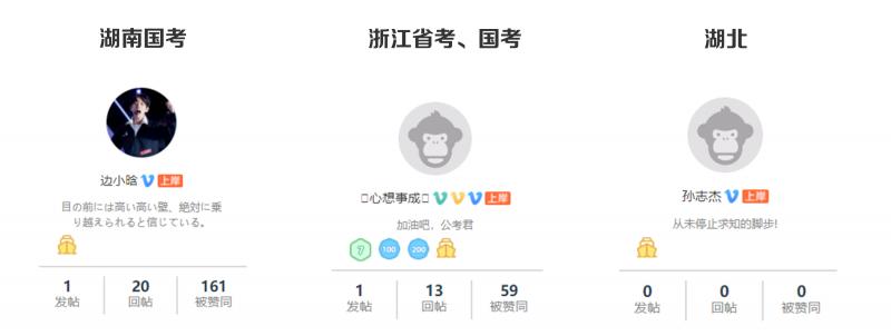 上岸荣誉榜3.png