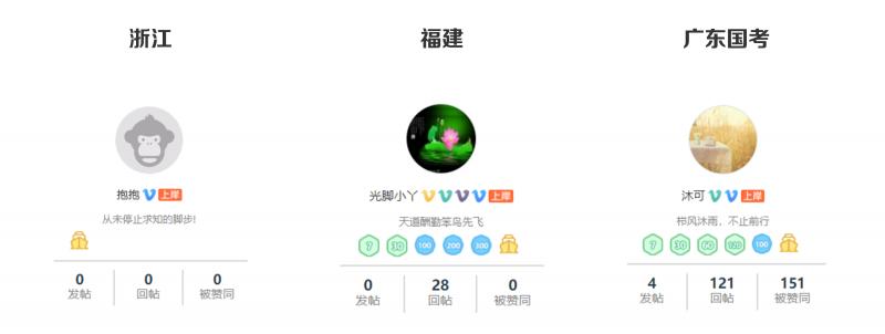 上岸荣誉榜8.png