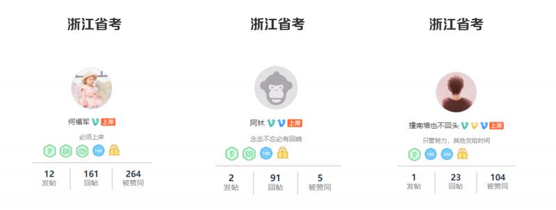 上岸荣誉榜10.png